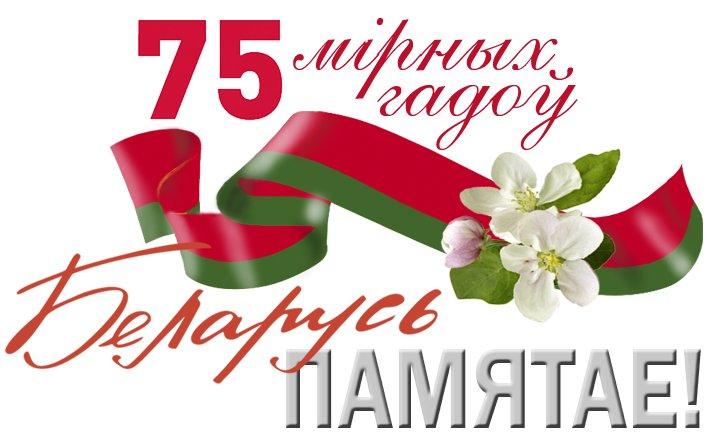 75 гадоў Перамогі