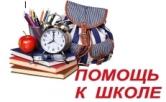 Помощь к школе