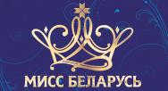 Мисс Беларусь