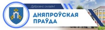Районная газета «Дняпроўская праўда»